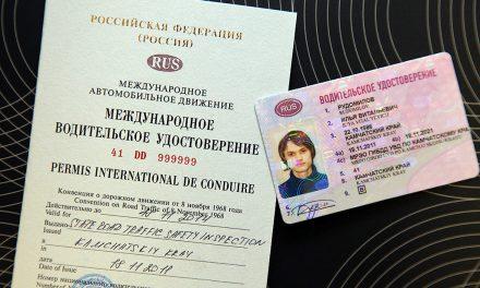 Получение международного водительского удостоверения без проблем