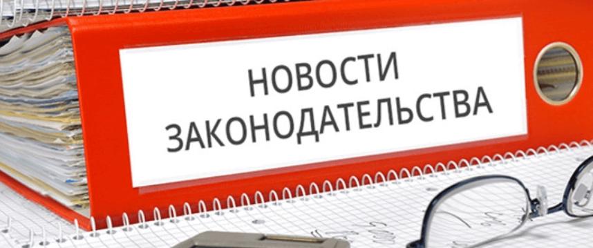 Новости законодательства 2013: чего ожидать, на что уповать, на кого надеяться