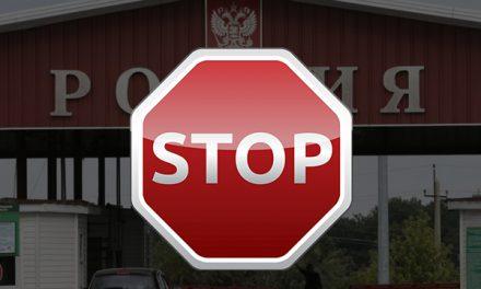 Как снимать запрет на въезд в Россию?
