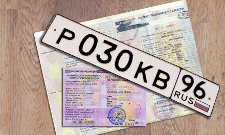 Сколько стоит зарегистрировать машину в ГИБДД?