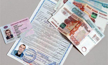 Стоимость замены водительских прав