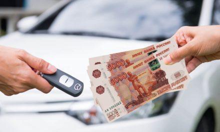 Уплата налога при продаже авто