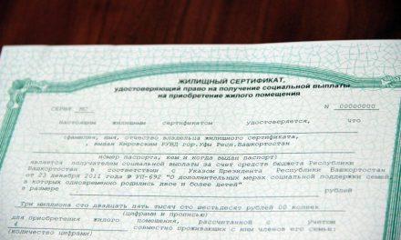 Государственный жилищный сертификат. Что это?